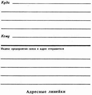 письмо куда кому